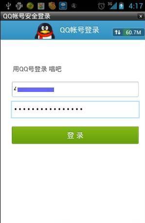 唱吧账号注册方法 教你如何注册唱吧账号