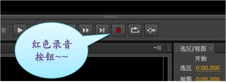 教你用AU CS6专业录音软件一键录歌(附软件及教程)