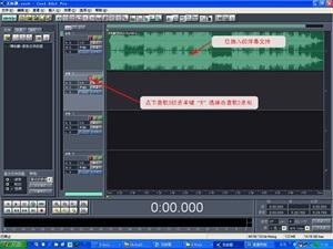 Cool Edit pro v2.1 简体中文版(安装)附教程