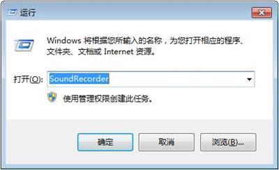 一秒打开系统自带的录音软件(不用下载)