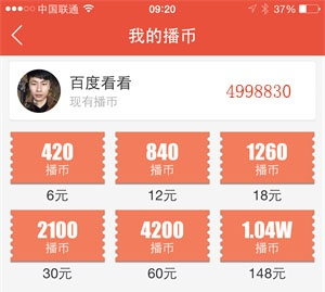 IOS苹果用户如何充播币1元=1000播币攻略