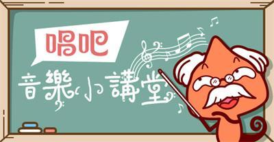 【唱吧小讲堂第10期】李雄教你唱颤音!