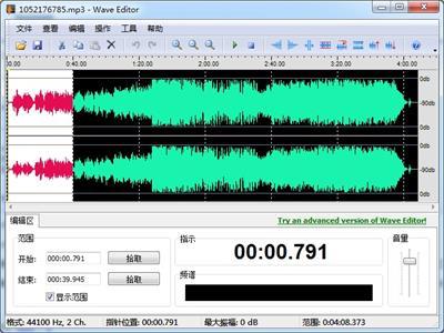 非常好用小巧的mp3、wave音频剪裁工具