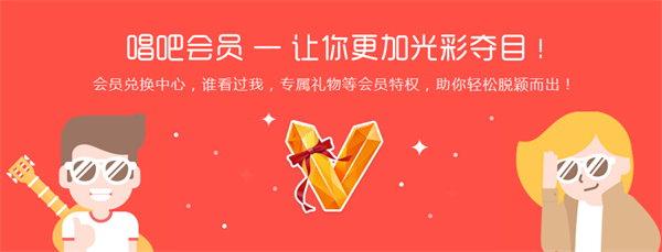 福利:免费赠送唱吧VIP会员兑换码(每个ID限一次)