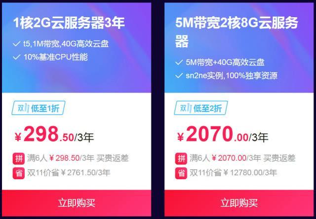 2018双11阿里云1H2G云主机3年才298,2H8G 5M带宽才2070元!附活动链接及万人团入口