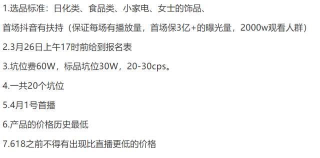 罗永浩4.1愚人节电商直播商品清单大全-罗永浩转型电商领域怎么看,抖币四千万